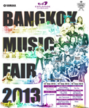 Bangkok Music Fair 2013