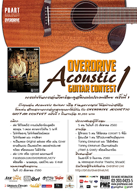 OVERDRIVE ACOUSTIC GUITAR CONTEST 1