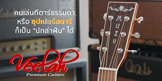 รีวิว Veelah MUZ Artist series all solid