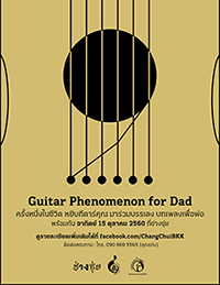 Guitar Phenomenon for Dad