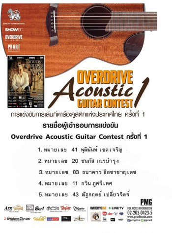 ประกาศผล Overdrive Acoustic Guitar Contest 1