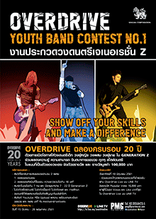 Overdrive Youth Band Contest no 1