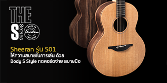 รีวิว Sheeran Guitar S01