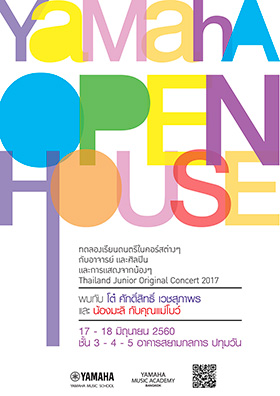 Yamaha Open House 2017