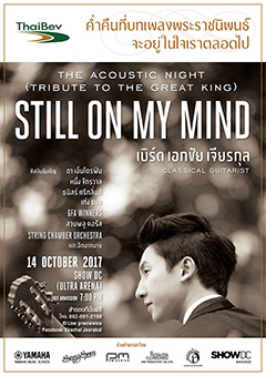STILL ON MY MIND The Acoustic Night Tribute to The Great King