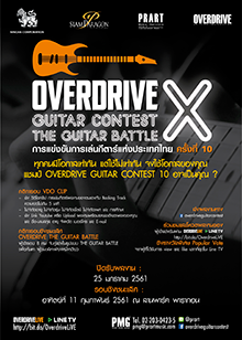 Overdrive Guitar Contest X