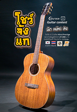 Crafter Guitar Contest
