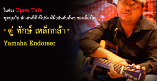 Thakk Lekkla Guitar Player