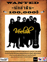 Veelah Guitar Fanclub